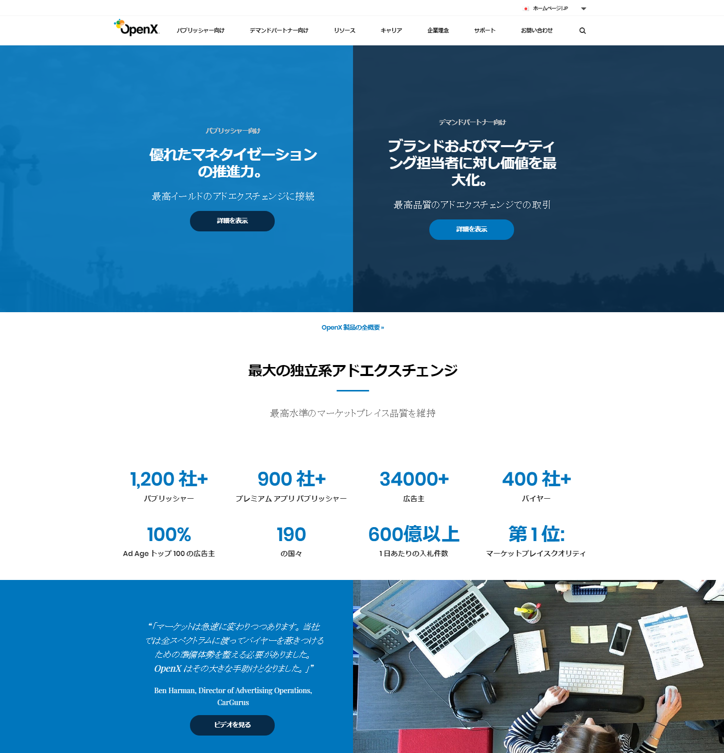 OpenX japanese website